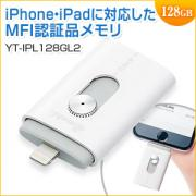 iPhone・iPad USBメモリ 128GB(Lightning対応・Gmobi iStickPro) iOS9.3対応