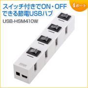 USBハブ 4ポート 個別スイッチで節電タイプ USB-HSM410BK サンワサプライ製