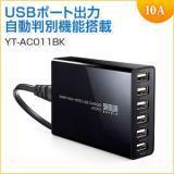 USB充電器(急速充電・高出力10A・50W・小型・複数充電・6ポート・出力自動判別・ブラック)