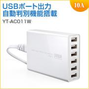 USB充電器(急速充電・高出力10A・50W・小型・複数充電・6ポート・出力自動判別・ホワイト)