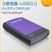 外付けハードディスク 3TB StoreJet 25H3P USB3.0対応 耐衝撃シリコンアウターケース Transcend製