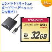CFカード32GB(TS32GCF1000)とカードリーダー(ADR-3CFUBK)のセット品