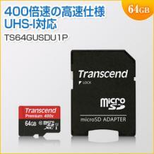 microSDXCカード 64GB Class10 UHS-1対応 400x SDカード変換アダプタ付き Transcend製