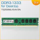 増設メモリ 2GB DDR3-1333 PC3-10600 DIMM Transcend製