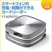 スマホ/タブレット対応USB2.0カードリーダー(microSD・Android/Mac/Windows対応)