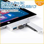 Surface専用USB3.0ハブ(Surface Pro 3・外付けHDD接続・USB給電ポート付・バスパワー)