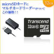 microSDHCカード 32GB と カードリーダーのお得なセット
