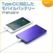 モバイルバッテリー 5000mAh USB Type Cポート搭載 薄型 アルミ バイオレット