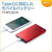 モバイルバッテリー 5000mAh USB Type Cポート搭載 薄型 アルミ レッド