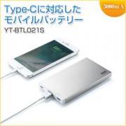 モバイルバッテリー 5000mAh USB Type Cポート搭載 薄型 アルミ シルバー