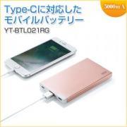 モバイルバッテリー 5000mAh USB Type Cポート搭載 薄型 アルミ ローズゴールド