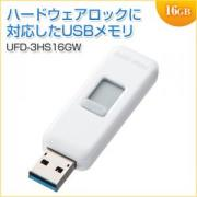 USBメモリ 16GB USB3.0 ホワイト スライド式 ハードウェアセキュリティ対応 名入れ対応 サンワサプライ製