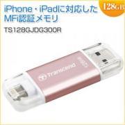 Lightning・USBメモリ 128GB USB3.1 3.0 ローズゴールド JetDrive Go 300 Transcend製