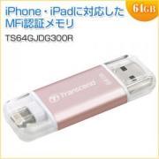 Lightning・USBメモリ 64GB USB3.1 3.0 ローズゴールド JetDrive Go 300 Transcend製
