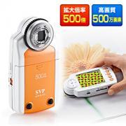 デジタル顕微鏡(マイクロスコープ・携帯式・最大500倍・500万画素)