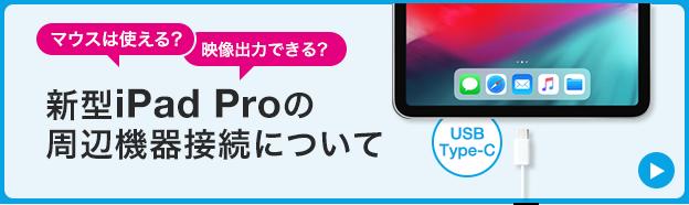 新型iPad Proの周辺機器接続について