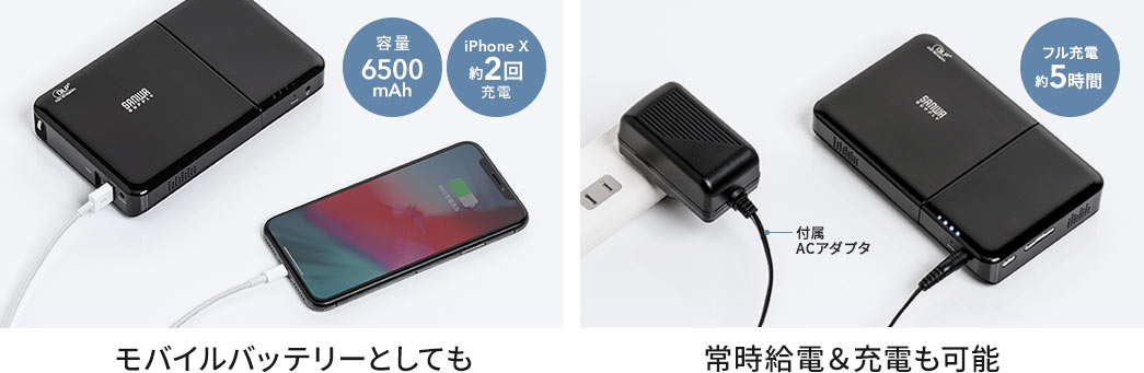 容量6500mAh iPhone X 約2回充電