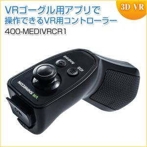 3D VRゴーグル用コントローラー(VR・Bluetooth・リモコン・iPhone/Android対応)