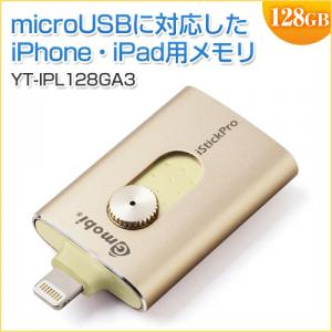 iPhone・iPad USBメモリ 128GB(USB3.0・Lightning/microUSB対応・MFi認証・iStickPro 3.0・ゴールド)