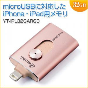 iPhone・iPad USBメモリ 32GB(USB3.0・Lightning/microUSB対応・MFi認証・iStickPro 3.0・ローズゴールド)