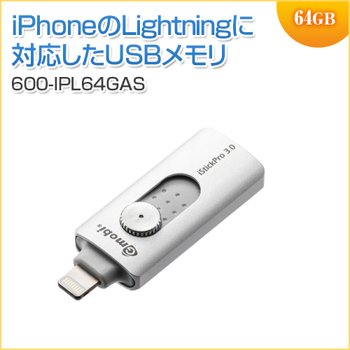 iPhone・iPad USBメモリ 64GB USB3.1 Gen1 Lightning対応 MFi認証 iStickPro 3.0 シルバー