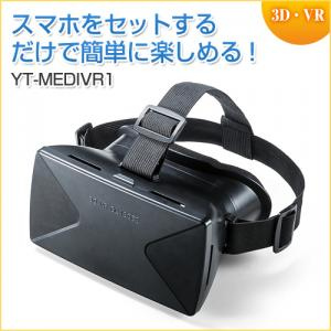 3D VRゴーグル(iPhone/Androidスマホ対応・動画視聴)