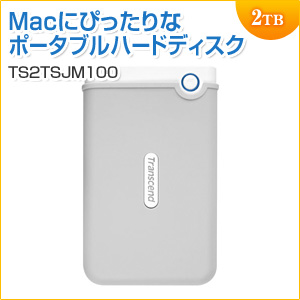外付けハードディスク 2TB StoreJet100 for Mac USB3.0対応 Transcend製