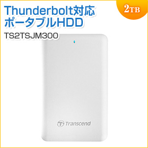 外付けハードディスク 2TB USB3.0 Thunderbolt 2.5インチ StoreJet300 for Mac Transcend製